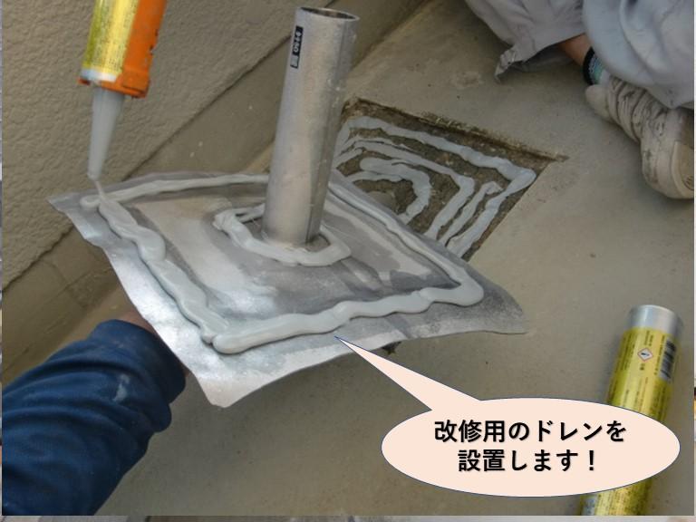 岸和田市のバルコニーに改修用のドレンを設置します!