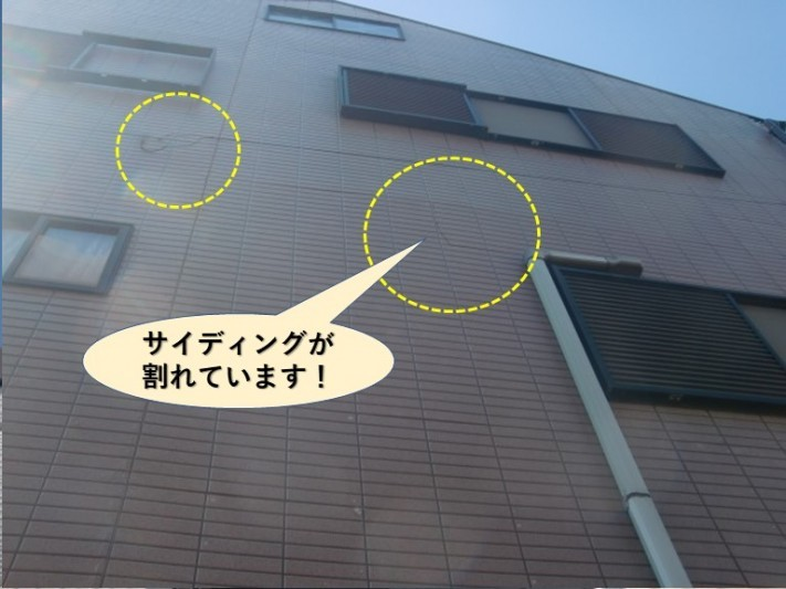 泉大津市の外壁のサイディングが割れています!