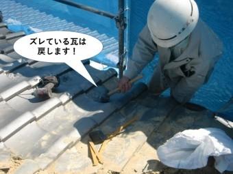 岸和田市のズレている瓦は戻します