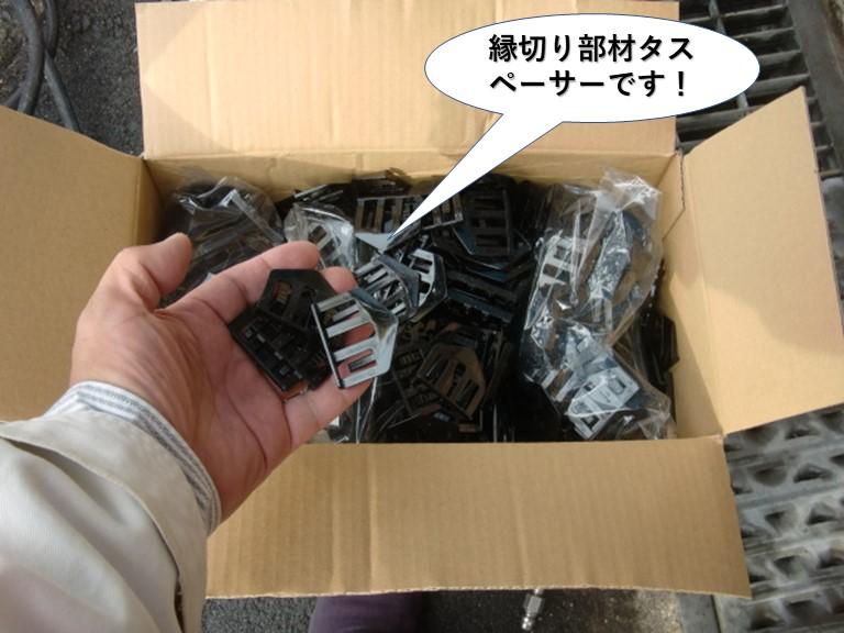 岸和田市で使用する縁切り部材タスペーサーです