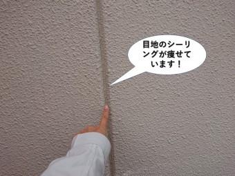 岸和田市の目地のシーリングが痩せています