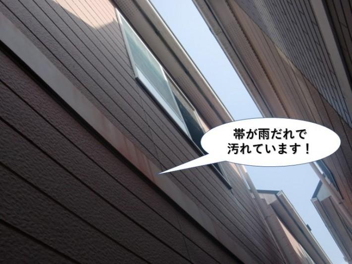 和泉市の外壁の帯が雨だれで汚れています