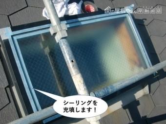 和泉市の天窓のガラス周りにシーリングを充填