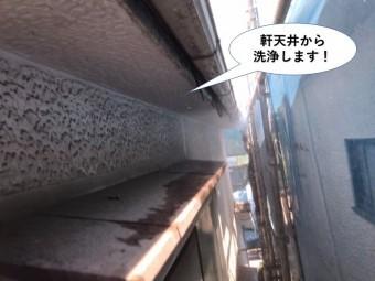 熊取町の軒天井から洗浄します