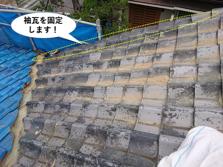 岸和田市のいぶし瓦の袖瓦を固定