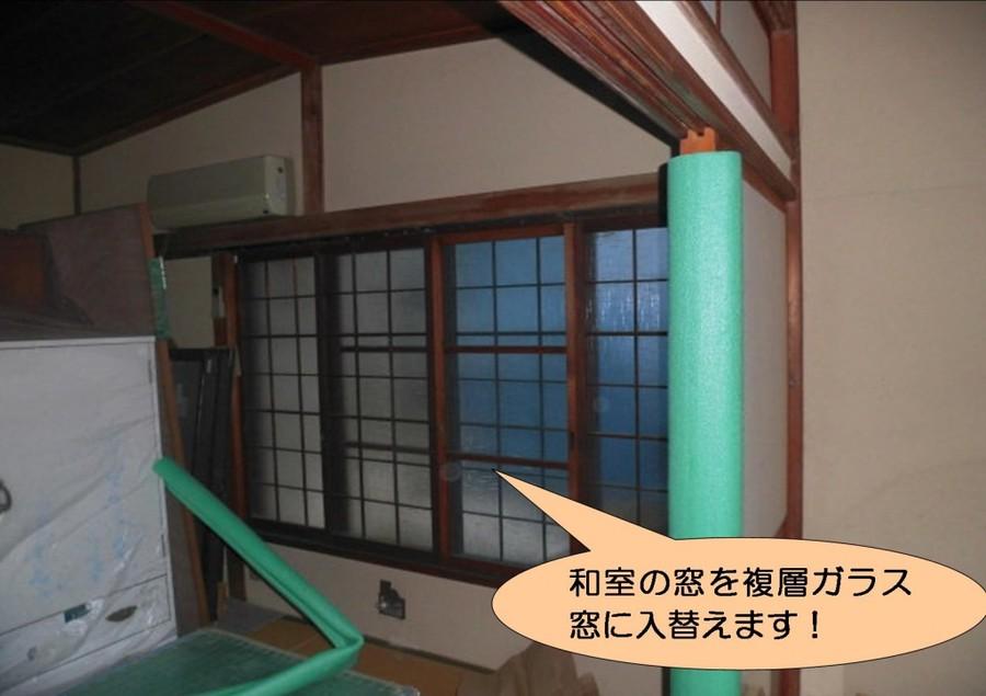 泉北郡忠岡町で和室の窓を複層ガラスに入替え