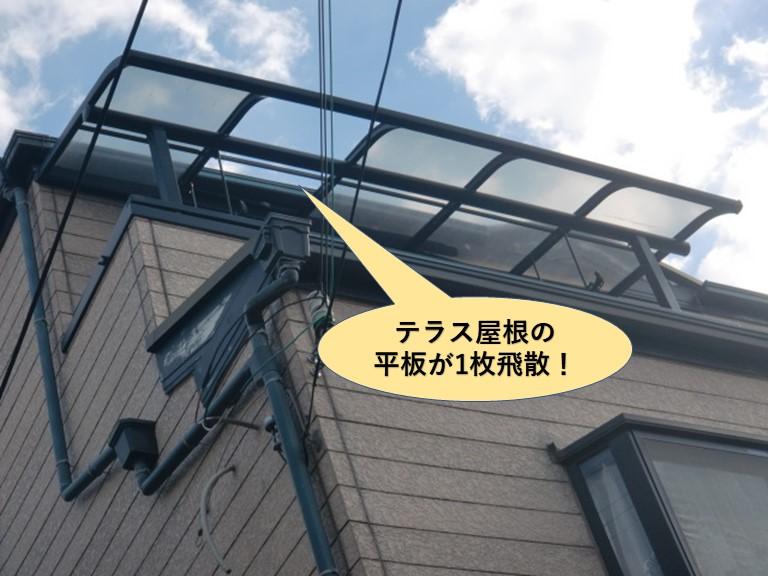 泉大津市のテラス屋根の平板が1枚飛散