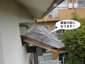 岸和田市の庇が板金の庇になります