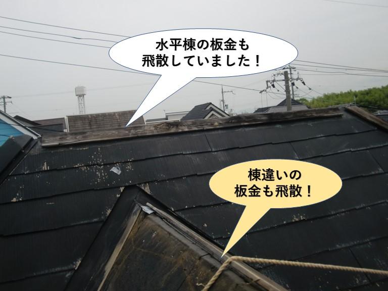 貝塚市の水平棟の板金も飛散