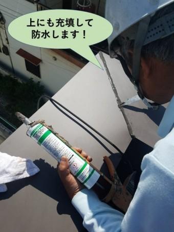 岸和田市の板金の継ぎ目上にも充填して防水します
