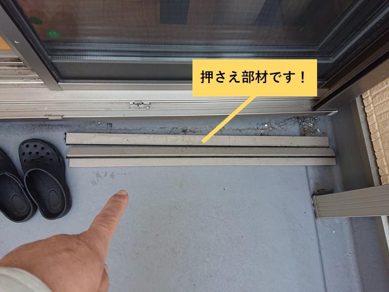 熊取町のベランダの屋根の押さえ部材