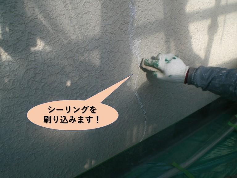 岸和田市の外壁のひび割れにシーリングを刷り込みます!