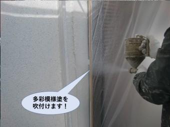 泉佐野市の外壁に多彩模様塗料を吹き付け