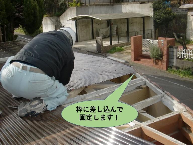 阪南市のカーポートの枠に差し込んで波板を固定します