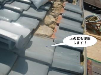 和泉市の軒先瓦の上の瓦も復旧します