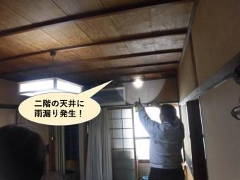 岸和田市の二階の天井に雨漏り発生