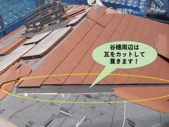 岸和田市の屋根の谷樋周辺は瓦をカットして葺きます
