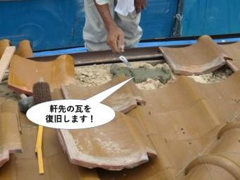 熊取町の軒先の瓦を復旧します