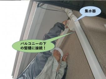 和泉市のバルコニーの下端に雨樋を通します