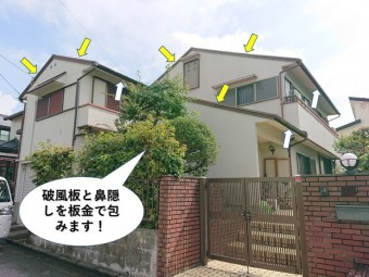 和泉市の破風板と鼻隠しを板金で包みます