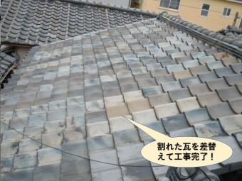貝塚市の屋根の割れた瓦を差替えて工事完了