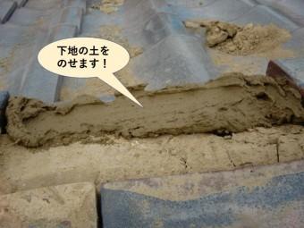 阪南市の棟に下地の土をのせます