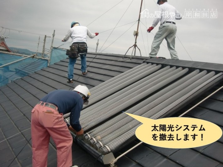 阪南市の屋根の太陽光システムを撤去します
