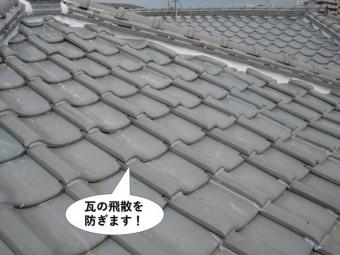 和泉市の瓦の飛散を防ぎます