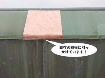 岸和田市の既存の銅板に引っかけています