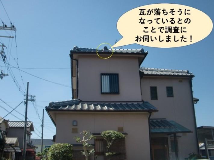 岸和田市で瓦が落ちそうになっているので調査に伺いました