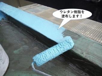 岸和田市のベランダにウレタン樹脂を塗布します