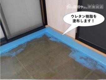 熊取町のベランダにウレタン樹脂を塗布します