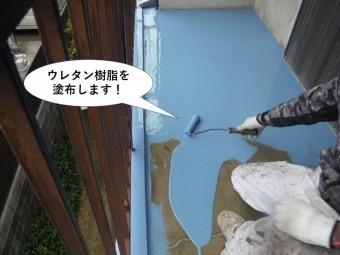 泉大津市のベランダにウレタン樹脂を塗布します