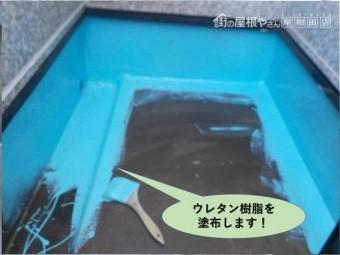 岸和田市のバルコニーにウレタン樹脂を塗布します