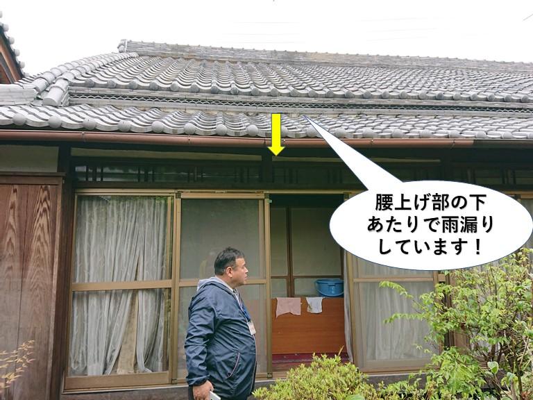 貝塚市の屋根の腰上げ部の下あたりで雨漏り発生