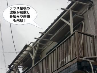 忠岡町のテラス屋根の波板が飛散し骨組みや雨樋も飛散