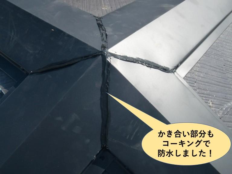 岸和田市の棟のかき合い部分もコーキングで防水しました