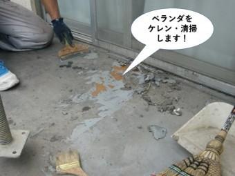貝塚市のベランダをケレン・清掃