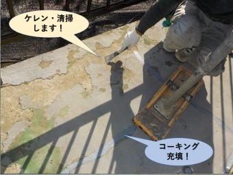 泉佐野市のベランダをケレン・清掃