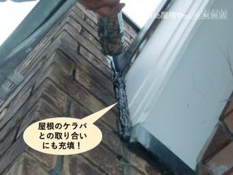 岸和田市の屋根のケラバとの取り合いも防水