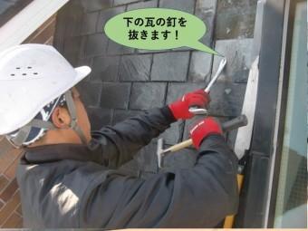 岸和田市のめくった瓦の下の釘を抜きます!