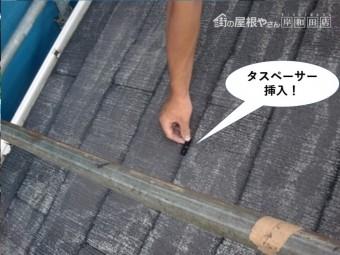 和泉市でタスペーサー挿入