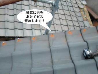 熊取町の袖瓦に穴をあけてビス留め