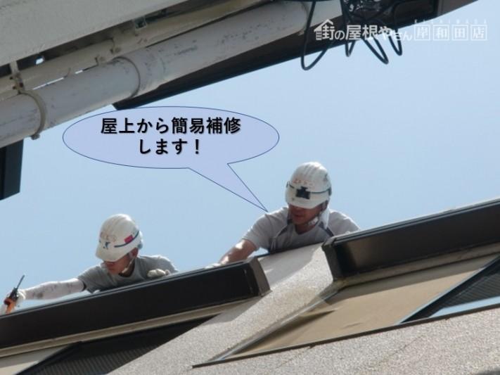 堺市のマンションの屋上から簡易補修します
