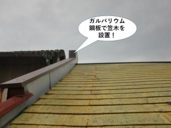 熊取町でガルバリウム鋼板で笠木を設置