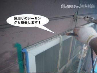 和泉市の窓周りのシーリングも撤去します