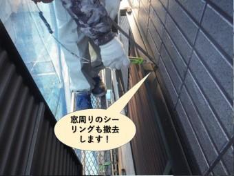 泉大津市の窓周りのシーリングも撤去します