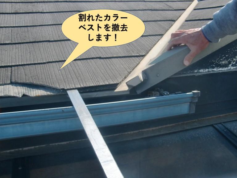 泉大津市の割れたカラーベストを撤去します