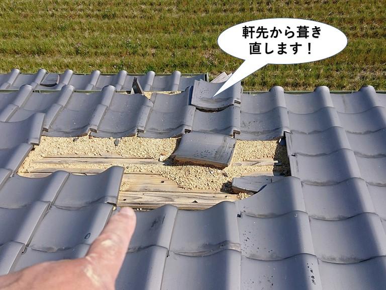 泉大津市の屋根の軒先から葺き直します