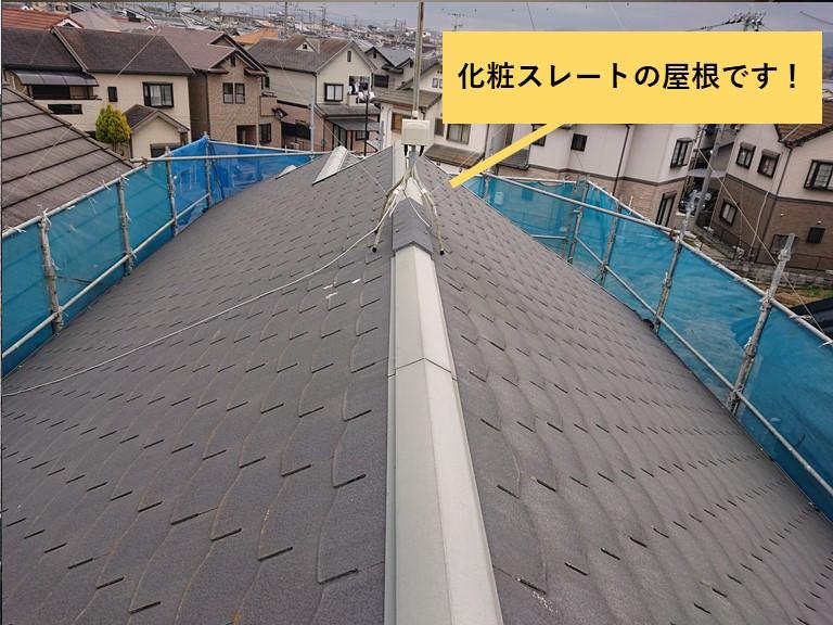 熊取町の化粧スレートの屋根